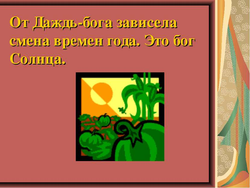 От Даждь-бога зависела смена времен года. Это бог Солнца.