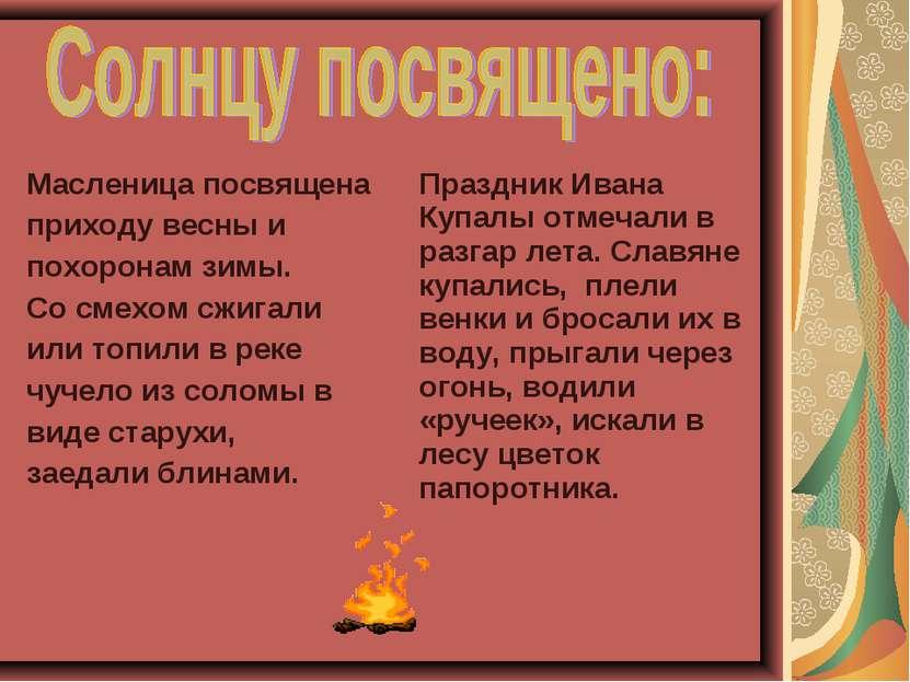 Масленица посвящена приходу весны и похоронам зимы. Со смехом сжигали или топ...