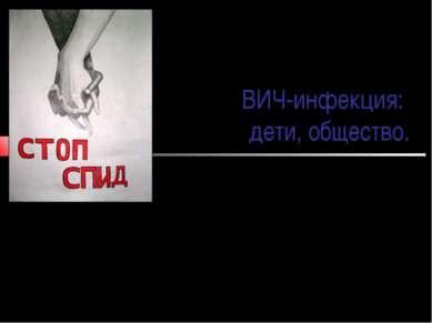 ВИЧ-инфекция: дети, общество. Филимонова Г.П. Жерлыгина М.С.