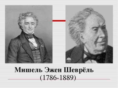 Мишель Эжен Шеврёль (1786-1889)
