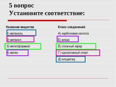 5 вопрос Установите соответствие: Название вещества 1) метаналь 2) метанол 3)...
