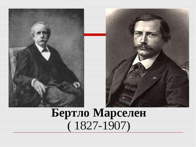 Бертло Марселен ( 1827-1907)