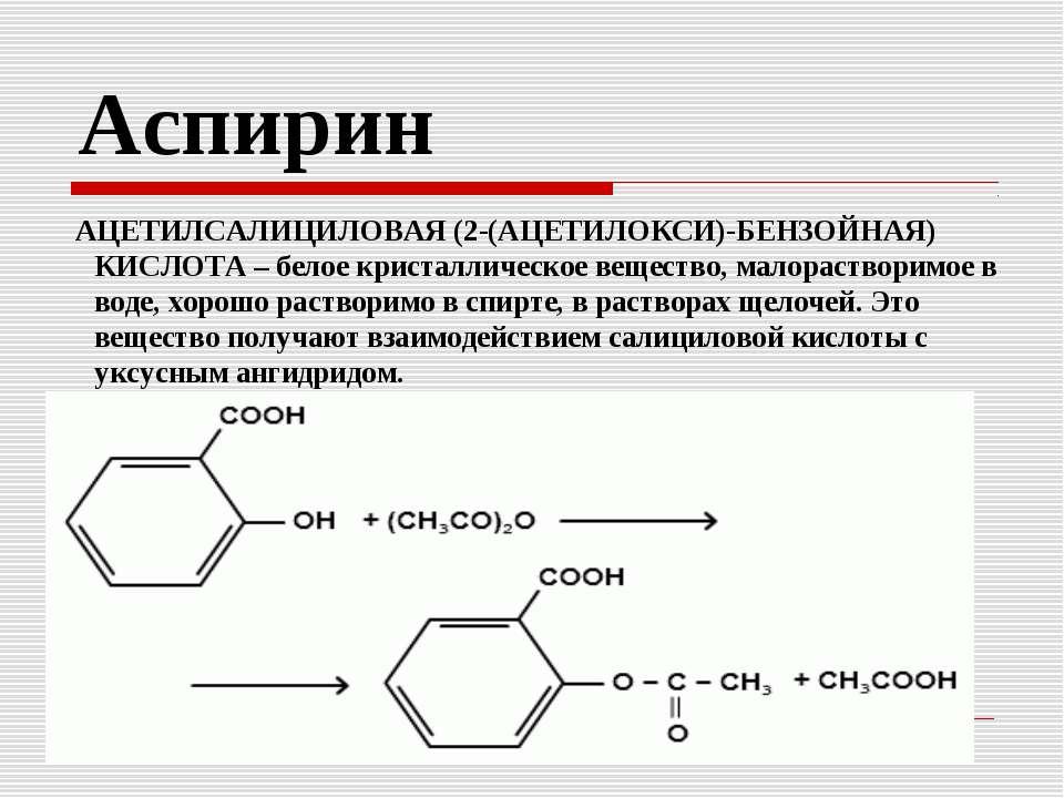 Аспирин АЦЕТИЛСАЛИЦИЛОВАЯ (2-(АЦЕТИЛОКСИ)-БЕНЗОЙНАЯ) КИСЛОТА – белое кристалл...