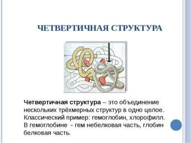 ЧЕТВЕРТИЧНАЯ СТРУКТУРА Четвертичная структура – это объединение нескольких тр...