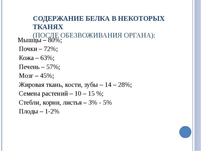 СОДЕРЖАНИЕ БЕЛКА В НЕКОТОРЫХ ТКАНЯХ (ПОСЛЕ ОБЕЗВОЖИВАНИЯ ОРГАНА): Мышцы – 80%...