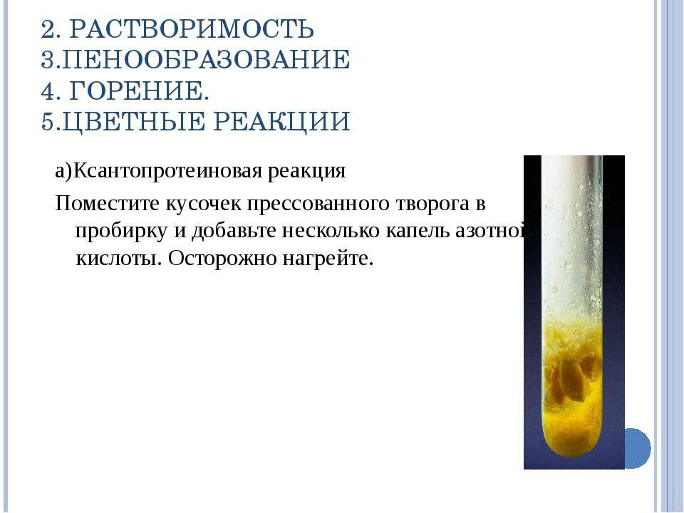 2. РАСТВОРИМОСТЬ 3.ПЕНООБРАЗОВАНИЕ 4. ГОРЕНИЕ. 5.ЦВЕТНЫЕ РЕАКЦИИ а)Ксантопрот...