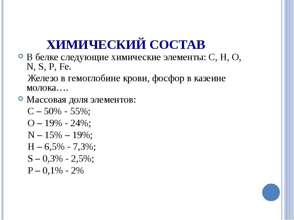 ХИМИЧЕСКИЙ СОСТАВ В белке следующие химические элементы: С, Н, О, N, S, P, Fe...
