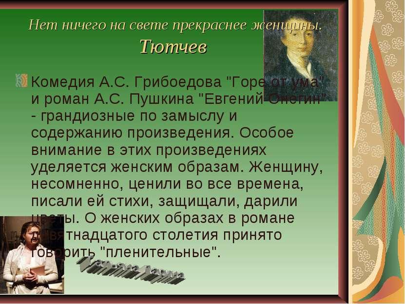 """Нет ничего на свете прекраснее женщины. Тютчев Комедия А.С. Грибоедова """"Горе ..."""