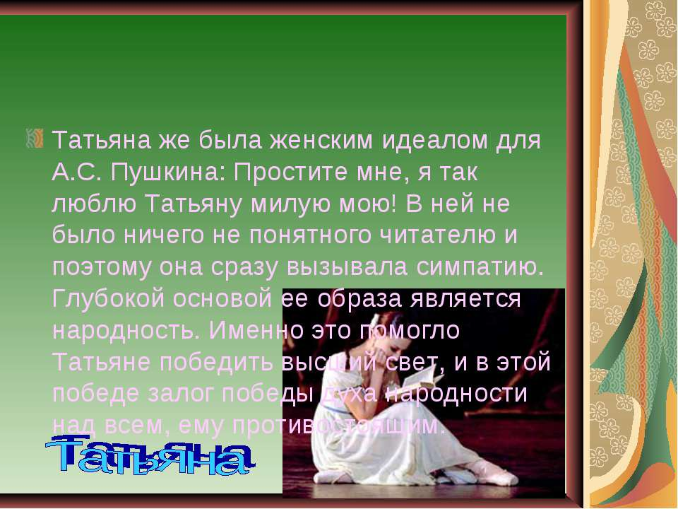 Татьяна же была женским идеалом для А.С. Пушкина: Простите мне, я так люблю Т...