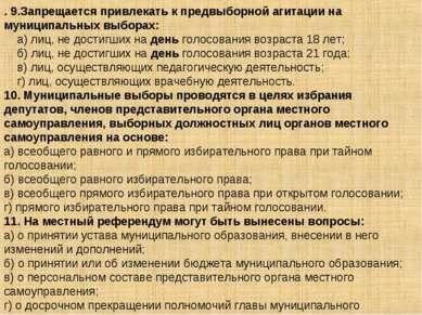 . 9.Запрещается привлекать к предвыборной агитации на муниципальных выборах: ...