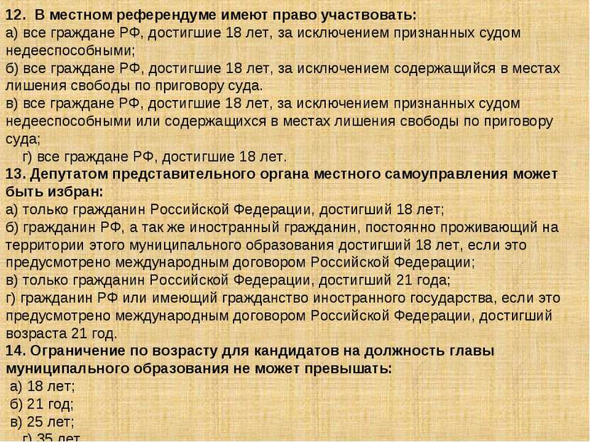 12. В местном референдуме имеют право участвовать: а) все граждане РФ, дости...