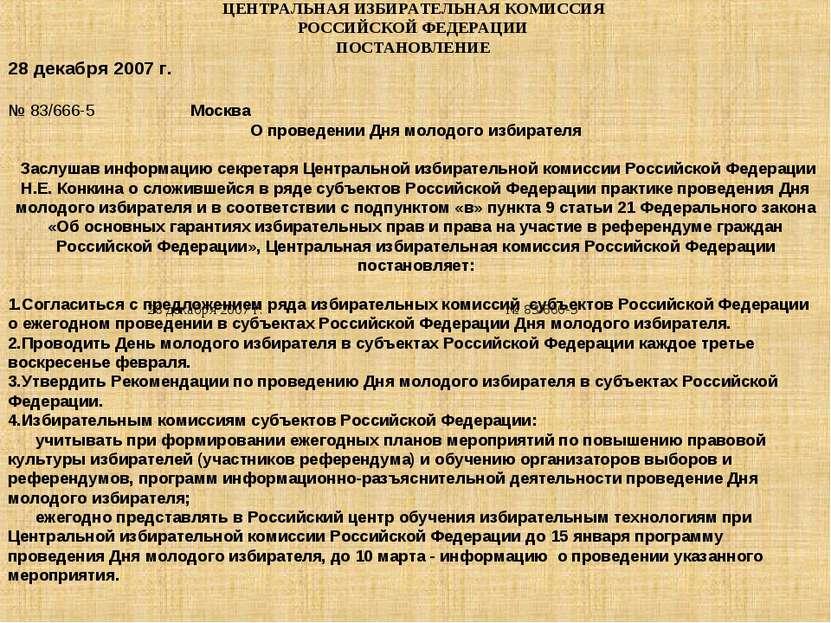 ЦЕНТРАЛЬНАЯ ИЗБИРАТЕЛЬНАЯ КОМИССИЯ РОССИЙСКОЙ ФЕДЕРАЦИИ ПОСТАНОВЛЕНИЕ 28 д...