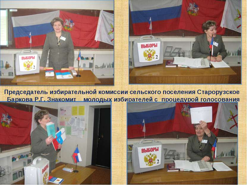Председатель избирательной комиссии сельского поселения Старорузское Баркова ...