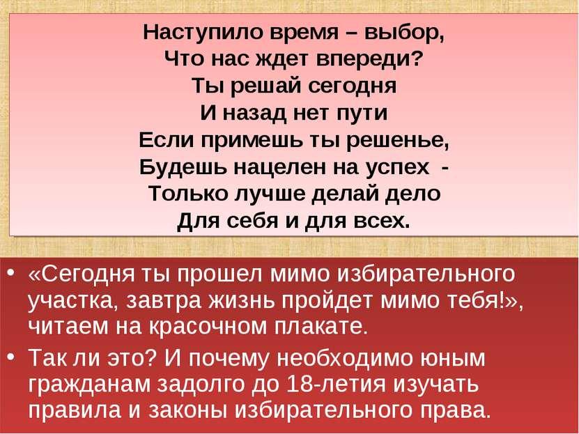 «Сегодня ты прошел мимо избирательного участка, завтра жизнь пройдет мимо теб...