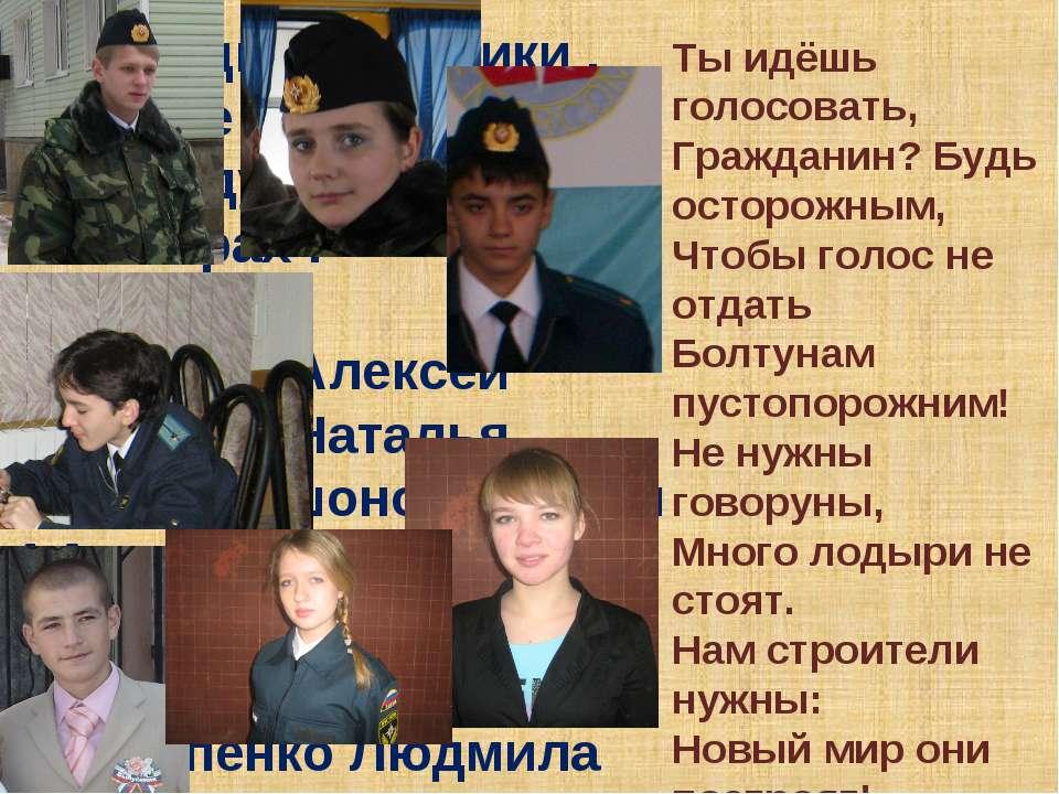 Наши одноклассники , которые 14 марта 2010 года будут участвовать в выборах :...