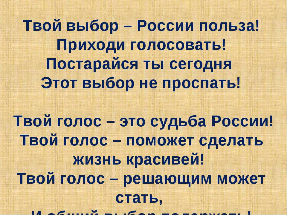 Твой выбор – России польза! Приходи голосовать! Постарайся ты сегодня Этот вы...