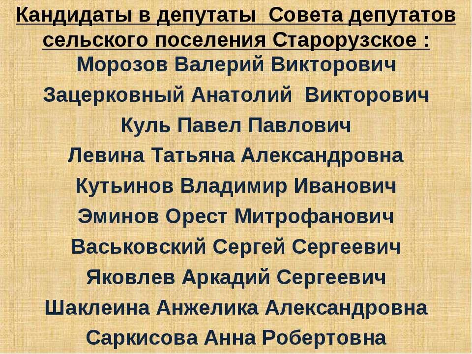 Кандидаты в депутаты Совета депутатов сельского поселения Старорузское : Моро...