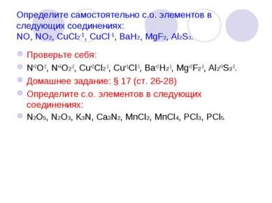 Определите самостоятельно с.о. элементов в следующих соединениях: NO, NO2, Cu...