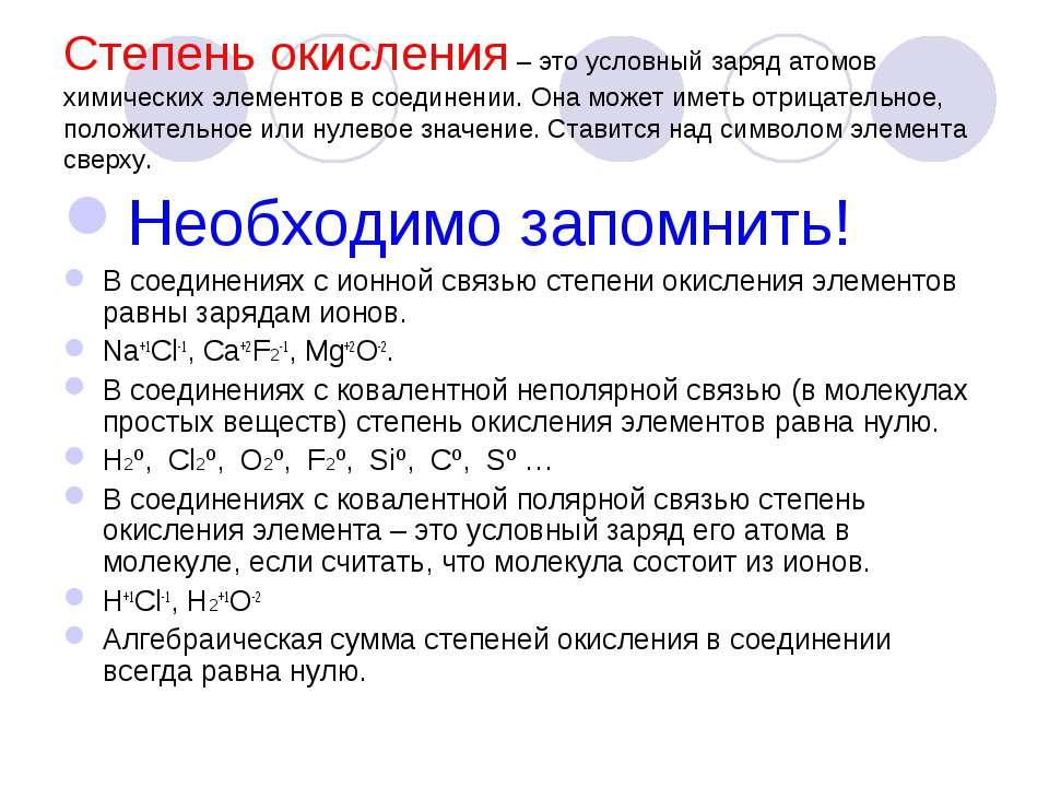 Степень окисления – это условный заряд атомов химических элементов в соединен...