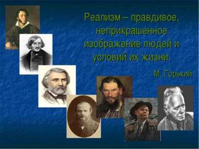 Реализм – правдивое, неприкрашенное изображение людей и условий их жизни. М. ...