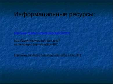Информационные ресурсы: http://www.rposter.ru/modules/shop/220.html http://ww...