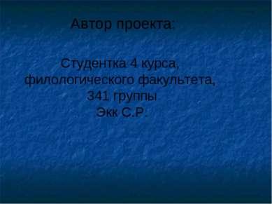 Автор проекта: Студентка 4 курса, филологического факультета, 341 группы Экк ...