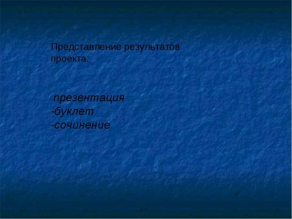 Представление результатов проекта: -презентация -буклет -сочинение