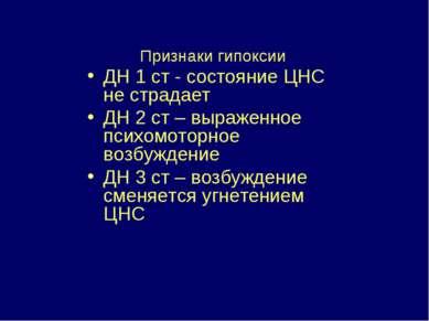 Признаки гипоксии ДН 1 ст - состояние ЦНС не страдает ДН 2 ст – выраженное пс...
