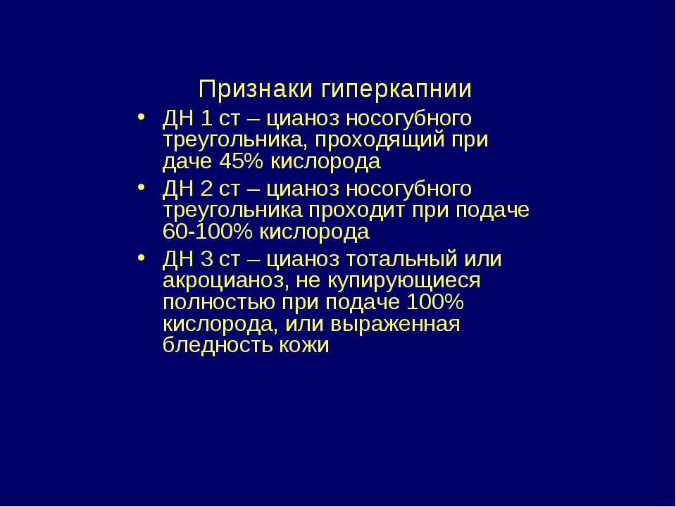 Признаки гиперкапнии ДН 1 ст – цианоз носогубного треугольника, проходящий пр...