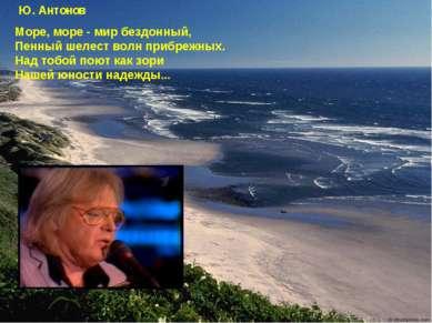Море, море - мир бездонный, Пенный шелест волн прибрежных. Над тобой поют как...