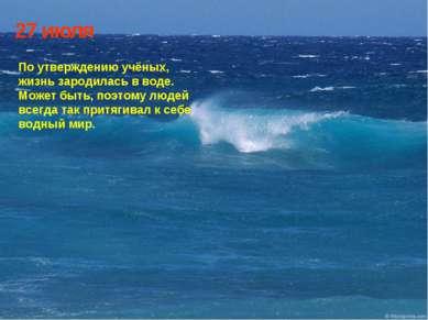 По утверждению учёных, жизнь зародилась в воде. Может быть, поэтому людей все...