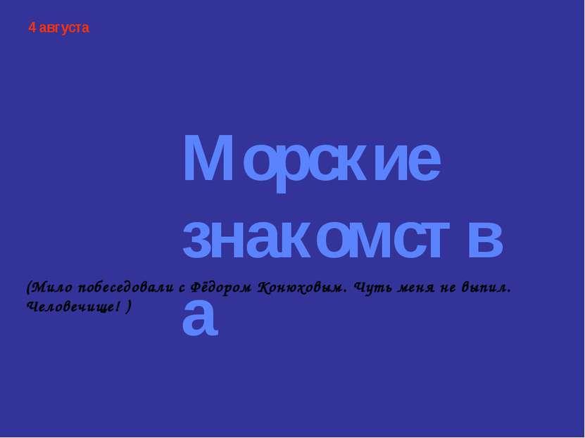Морские знакомства (Мило побеседовали с Фёдором Конюховым. Чуть меня не выпил...