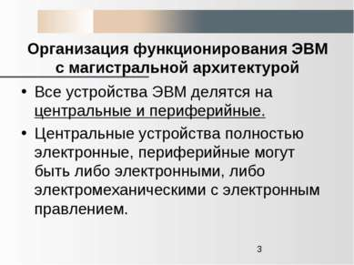 Организация функционирования ЭВМ с магистральной архитектурой Все устройства ...