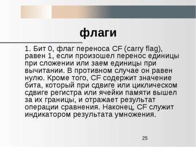 флаги 1. Бит 0, флаг переноса CF (carry flag), равен 1, если произошел перено...