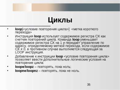 Циклы loop[] Инструкция loop использует содержимое регистра СХ как счетчик по...