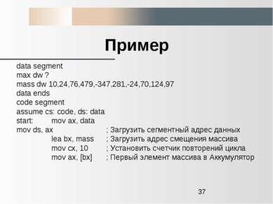 Пример data segment max dw ? mass dw 10,24,76,479,-347,281,-24,70,124,97 data...
