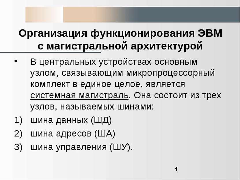 Организация функционирования ЭВМ с магистральной архитектурой В центральных у...