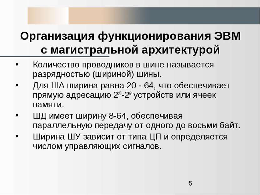 Организация функционирования ЭВМ с магистральной архитектурой Количество пров...