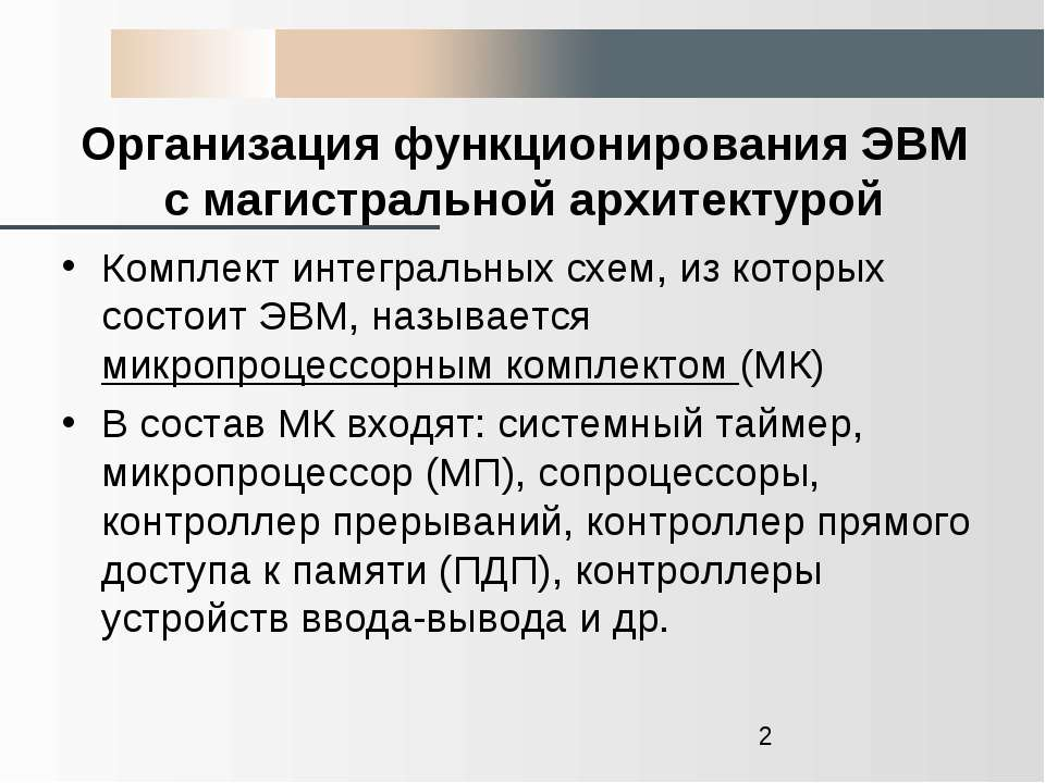 Организация функционирования ЭВМ с магистральной архитектурой Комплект интегр...