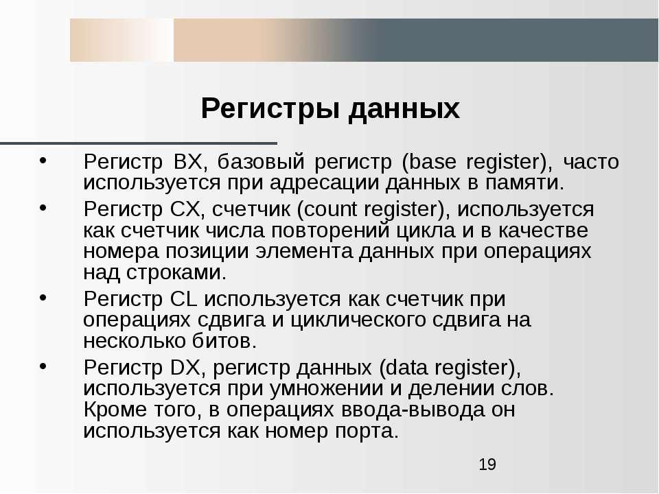 Регистры данных Регистр ВХ, базовый регистр (base register), часто использует...