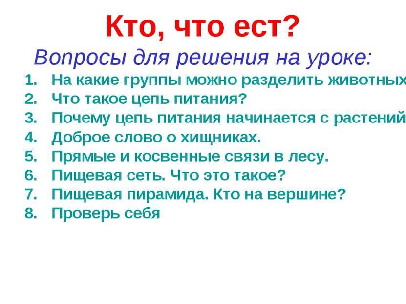 Кто, что ест? Вопросы для решения на уроке: На какие группы можно разделить ж...