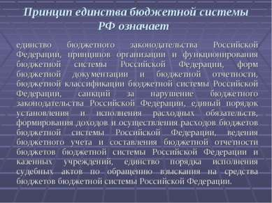 Принцип единства бюджетной системы РФ означает единство бюджетного законодате...