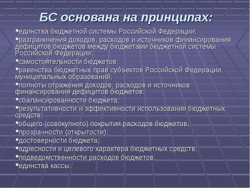 БС основана на принципах: единства бюджетной системы Российской Федерации; ра...