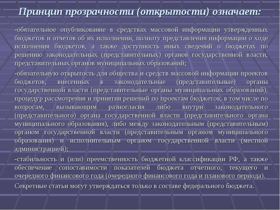 Принцип прозрачности (открытости) означает: -обязательное опубликование в сре...
