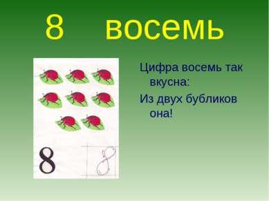 8 восемь Цифра восемь так вкусна: Из двух бубликов она!