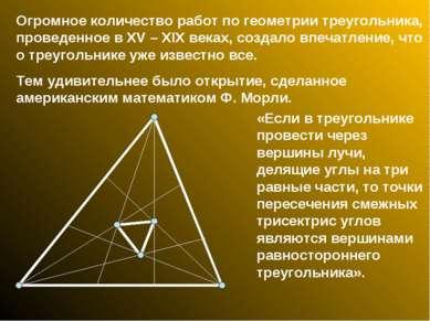 Огромное количество работ по геометрии треугольника, проведенное в XV – XIX в...