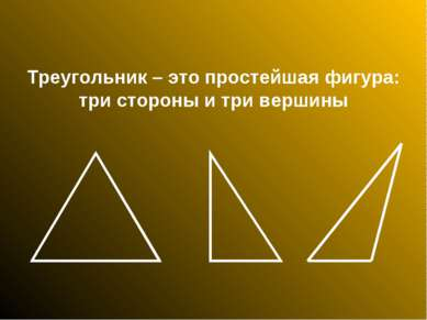 Треугольник – это простейшая фигура: три стороны и три вершины