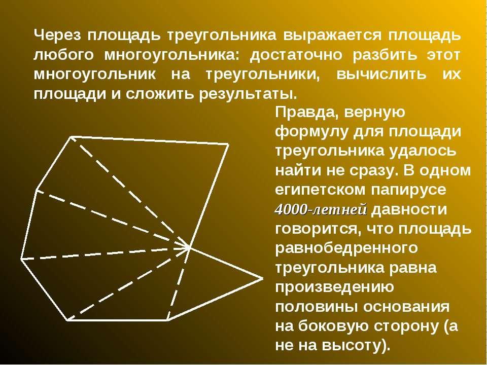Через площадь треугольника выражается площадь любого многоугольника: достаточ...