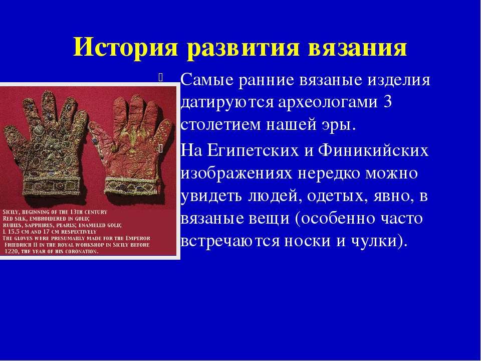 История развития вязания Самые ранние вязаные изделия датируются археологами ...