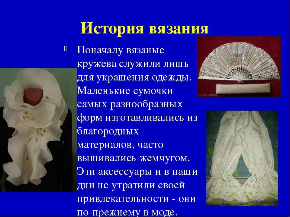 История вязания Поначалу вязаные кружева служили лишь для украшения одежды. М...